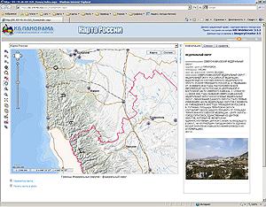 Пример приложения написанного на GIS WebToolKit