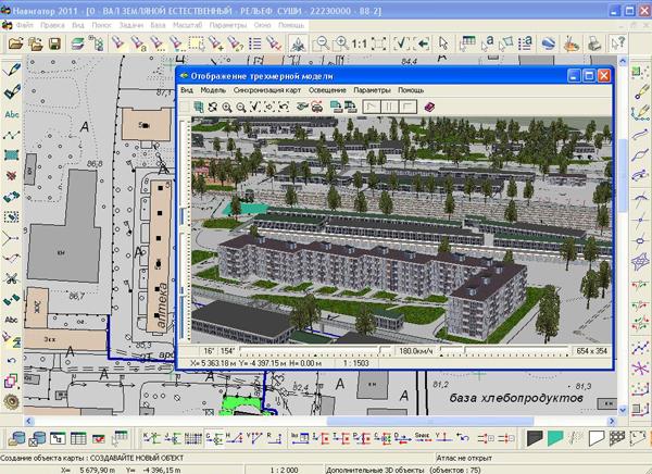 ГИС Навигатор 2011 (подключение GPS, просмотр 3D-моделей, печать карт)